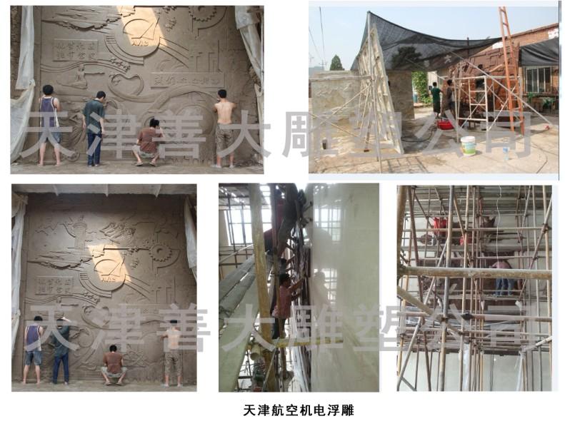 天津浮雕|天津雕塑|天津雕塑公司|天津善大雕塑工程|天津浮雕工程