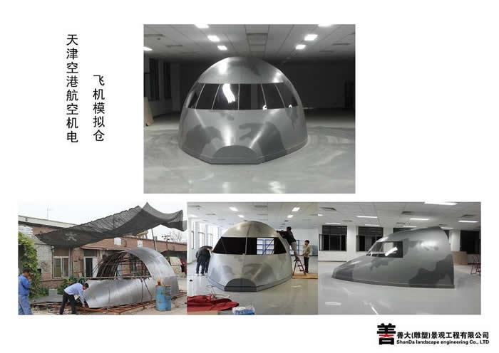 天津雕塑公司 善大雕塑 不锈钢雕塑工程作品