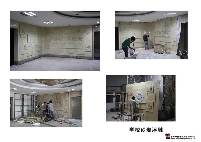 天津职业学校砂岩浮雕 【天津善大雕塑公司工程展示】