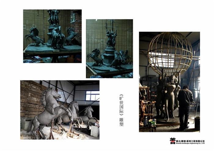 《石旷世国际》景观雕塑【天津善大雕塑公司工程展示】
