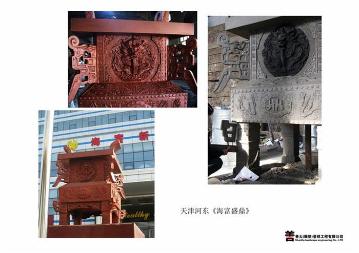 《海富盛鼎》景观雕塑【天津善大雕塑公司工程展示】